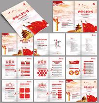 十九大党建画册设计