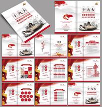 十九大总结报告画册设计