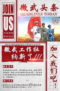 创新微武工作社纳新海报