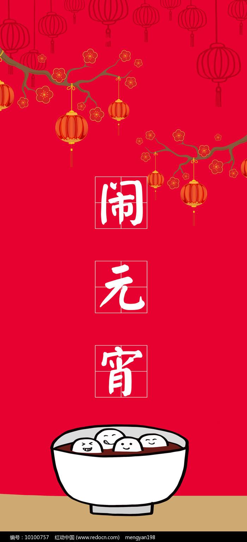 手绘插画风格闹元宵元宵节海报