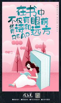 手绘阅读读书宣传海报