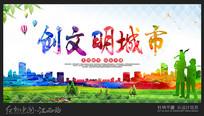 水彩文明城市海报