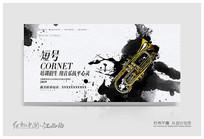 水墨乐器招生宣传海报设计