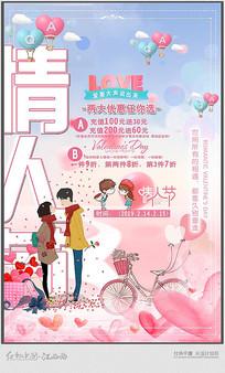 唯美情人节促销宣传海报