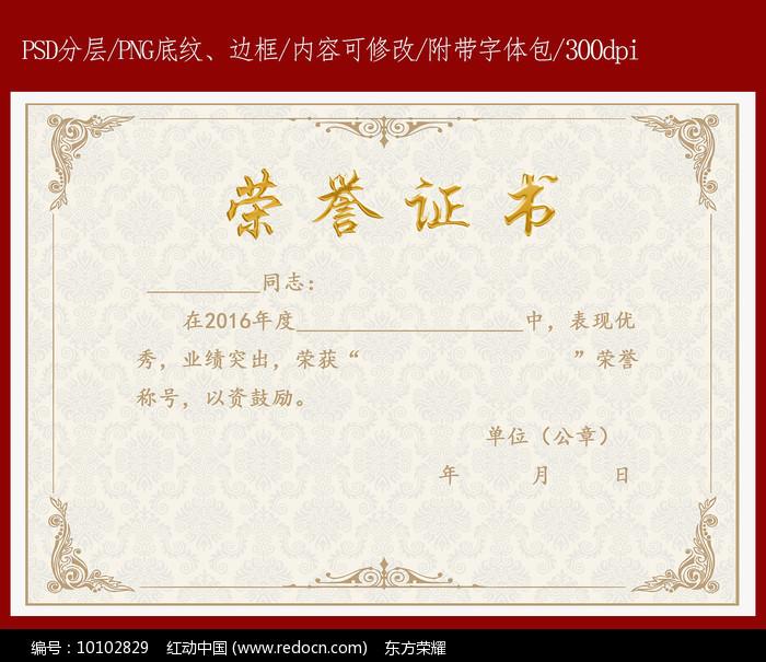 新版荣誉证书PSD模板图片