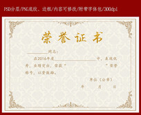 新版荣誉证书PSD模板