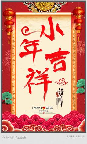 喜庆小年宣传海报