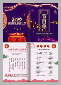 绚丽创意2019年春节节目单