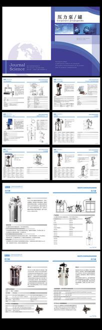 压力罐压力泵机械产品画册