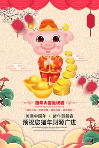中国风猪年大吉送祝福海报