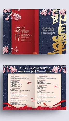 中式复古企业年会节目单设计
