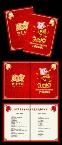 猪年春节晚会节目单