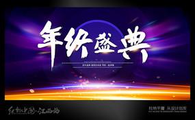 紫色年终盛典背景板