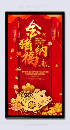 最新金猪纳福2019节日海报