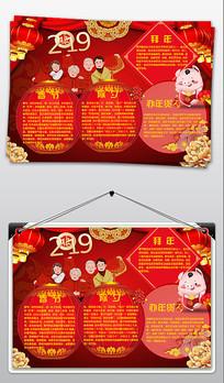 2019年春节过年小报
