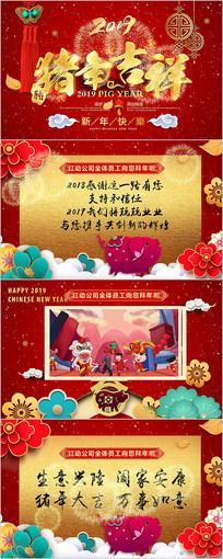 2019猪年春节PPT贺卡