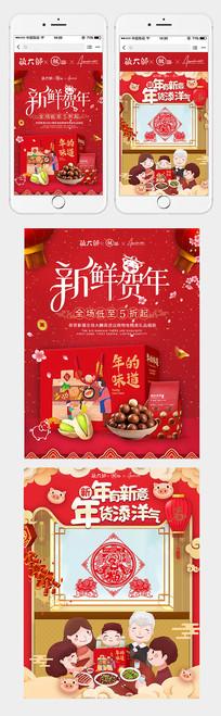2019猪年新年春节海报 PSD
