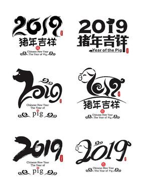 2019猪年中国风书法字体