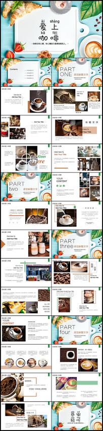 餐厅甜点美食餐饮咖啡PPT