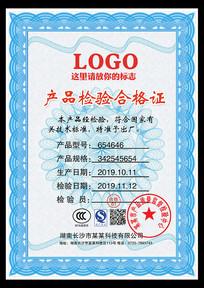 产品合格证模版