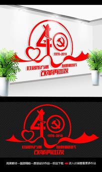 创意改革开放40周年文化墙