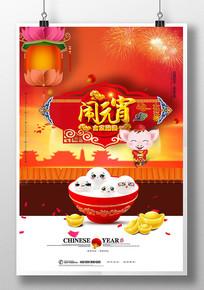 创意中国风元宵节海报模板