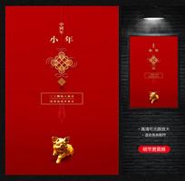 传统节日小年海报