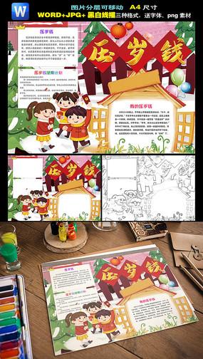 春节小报新年寒假压岁钱手抄报