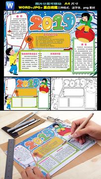 春节小报中国年新年寒假手抄报