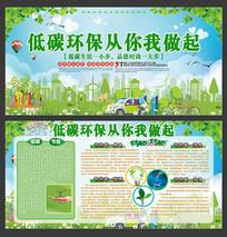 低碳环保宣传栏