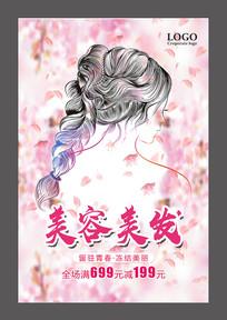 粉色美容美发设计海报