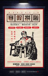 革命风招生海报设计