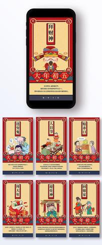 红色新春习俗H5手机海报 PSD