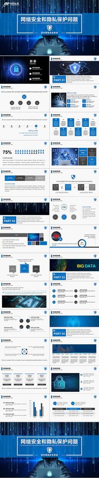 互联网网络信息安全PPT模板