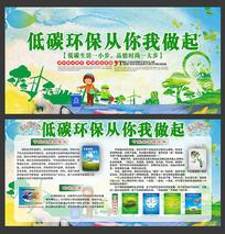 简约低碳环保宣传展板