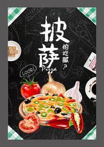 披萨设计海报设计