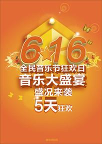 时尚黄色音乐节文字海报