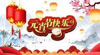 水墨中国风元宵节晚会AE视频模板