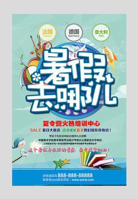 暑假招生海报模板