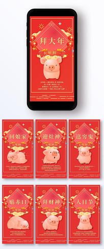 新春习俗手机海报微信海报