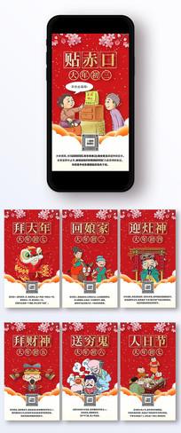 新春习俗微信手机海报 PSD