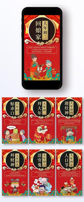 喜庆新春习俗微信手机海报 PSD