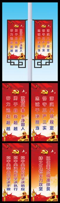 宣传标语马路广告牌