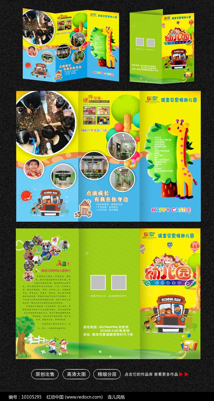 幼儿园招生三折页图片