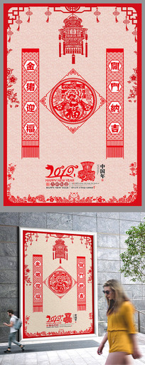 中国风春节2019猪年海报