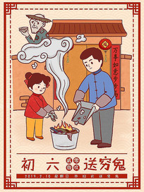 中国风正月初六送穷鬼插画