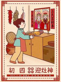 中国风正月初四迎灶神插画