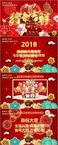 猪年春节新春电子贺卡PPT