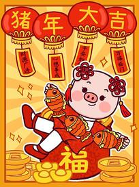 猪年吉祥插画海报