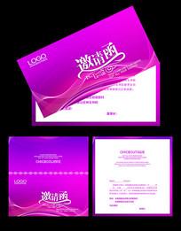 紫色绚丽活动邀请函